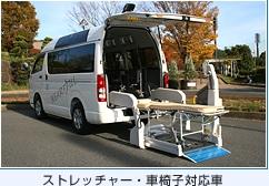介護タクシー.jpg